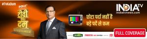 TV Ka Dum