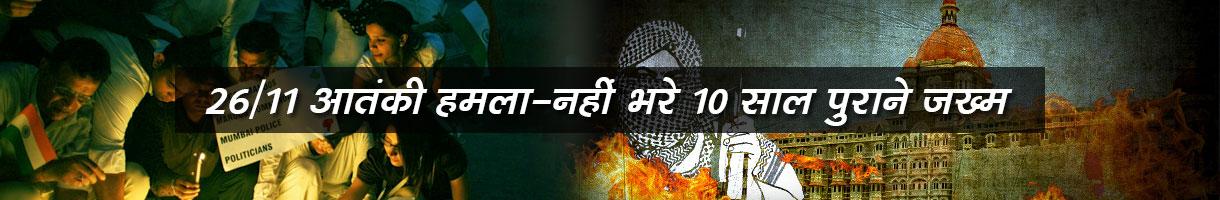 10-years-of-26-11-mumbai-terrorist-attacks