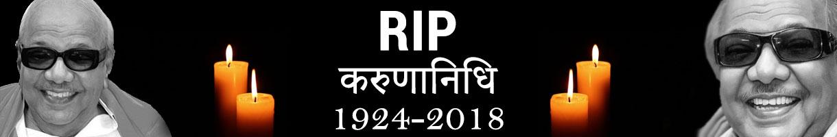 karunanidhi-death
